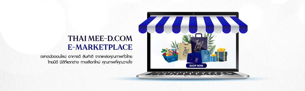 ร้านค้าที่ร่วมธุรกิจไทยมีดี.com