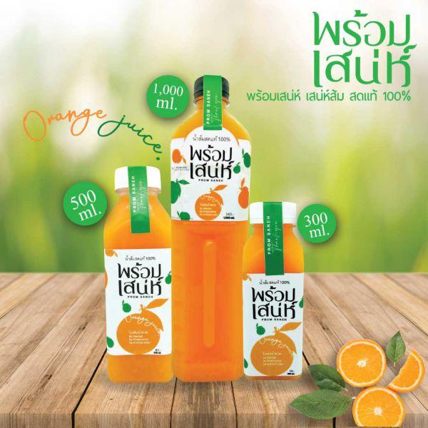 น้ำส้มแท้ พร้อมเสน่ห์