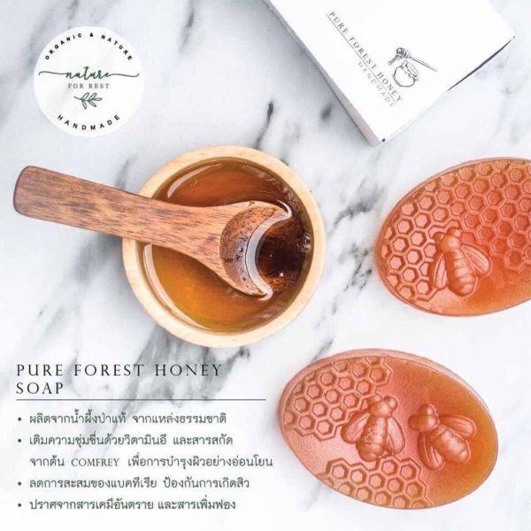 สบู่น้ำผึ้งแท้ (Pure Honey Soap)