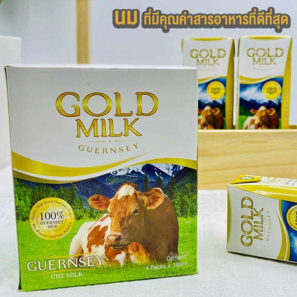 นม Gold milk นมที่ดีที่สุด